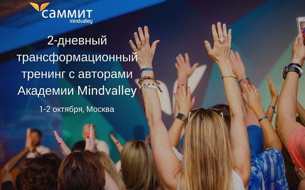 Саммит Mindvalley